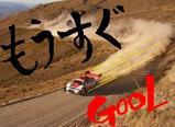 go-ru