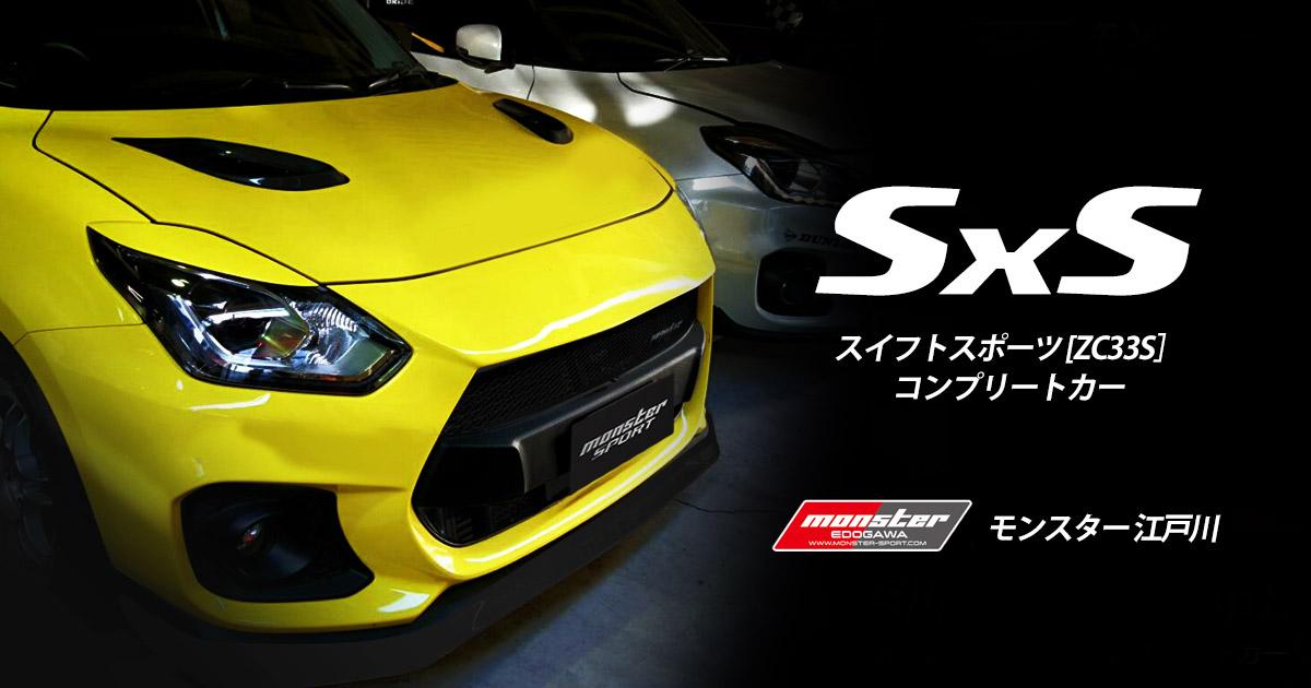 モンスター江戸川 オリジナルコンプリートカー SxS