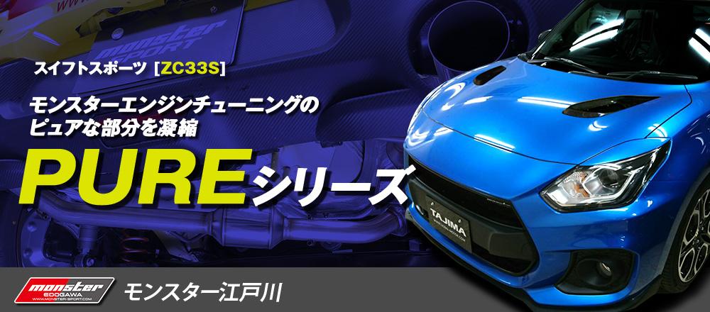 モンスター江戸川 オリジナルコンプリートカー PUREシリーズ