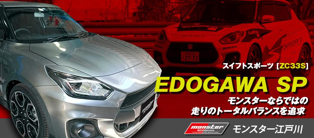 モンスター江戸川 オリジナルコンプリートカー EDOGAWA SP