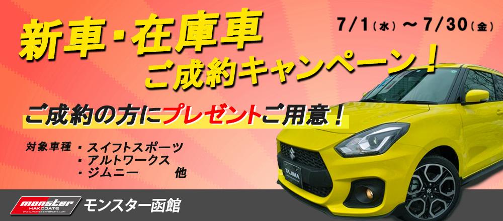 新車・在庫車ご成約キャンペーン