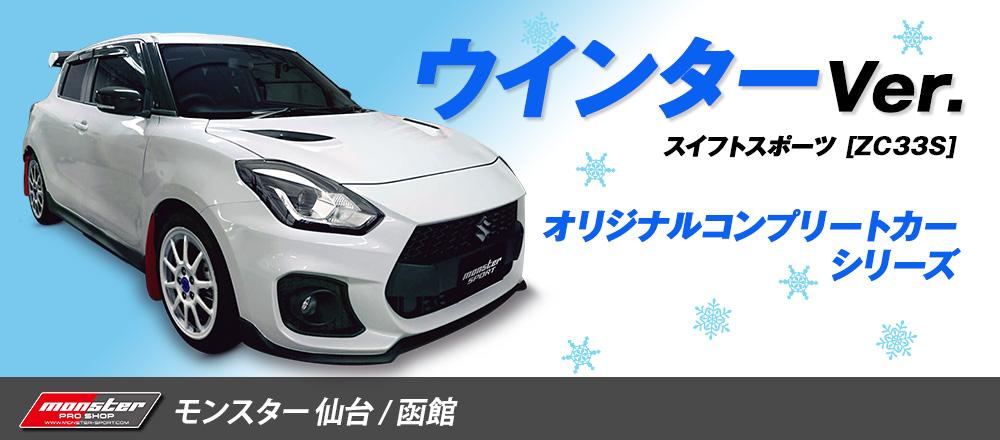 モンスター仙台・函館 オリジナルコンプリートカーシリーズ ウインターVer.